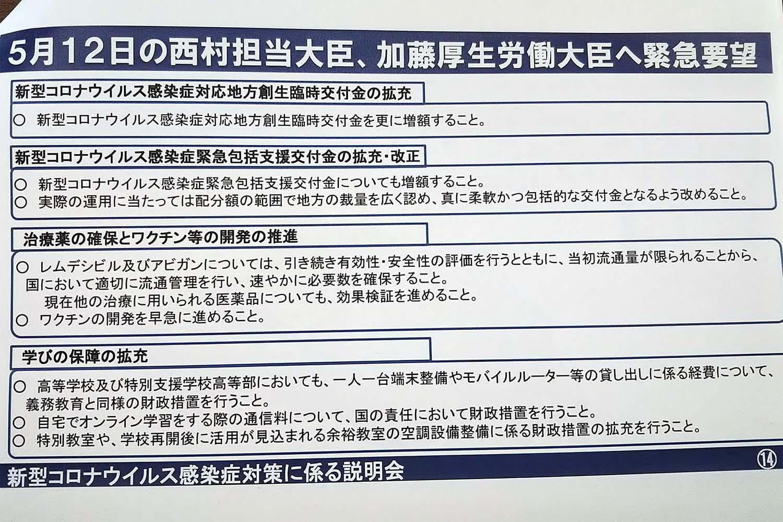 埼玉 県 の コロナ 感染